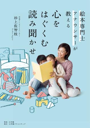 絵本専門士の杉上佐智枝アナウンサー初の著書!『心をはぐくむ読み聞かせ』本日発売です。