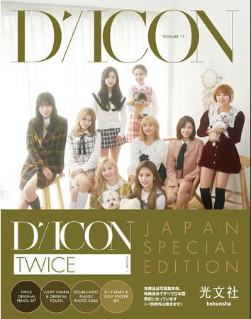 "K-POPアーティストの""神写真集""Diconシリーズ! TWICE写真集『YOU ONLY LIVE ONCE』JAPAN EDITIONが11月24日(火)の予約開始たちまち大ヒット!"