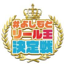 優勝賞金100万円の賞レース開催!『#よしもとリール王決定戦』決勝進出者が決定!!