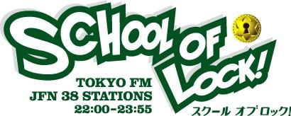 sumika、12月2日(水)放送『SCHOOL OF LOCK!』にて、新曲「本音」フルサイズをラジオ初オンエア!