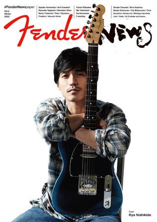 フリーペーパー第6弾「#FenderNewspaper Vol.6」の配布が決定!