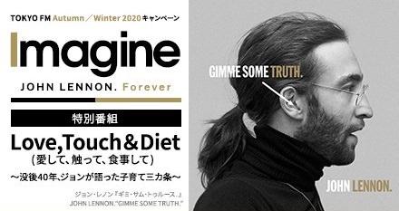 ジョン・レノンが亡くなる4日前のインタビューを初オンエア。TOKYO FMサンデースペシャル『Love, Touch & Diet(愛して、触って、食事して)~ジョンとヨーコの子育て三カ条~』