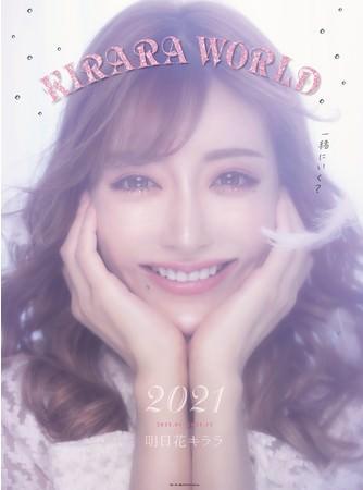 明日花キララ2021年カレンダー『KIRARA WORLD 2021』12月9日(水)発売!