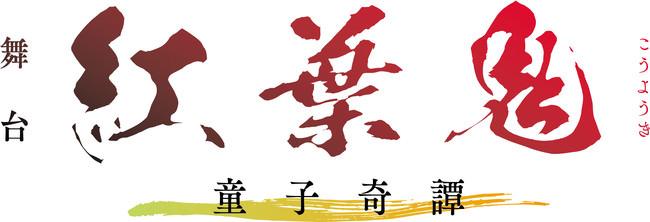 舞台「紅葉鬼」続編上演決定!ーメインビジュアル・キャスト・スタッフ・チケットスケジュール解禁!ー