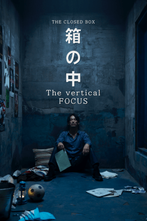 EXILE/三代目 J SOUL BROTHERS from EXILE TRIBE 小林直己主演映画「箱の中 The vertical FOCUS」配信開始