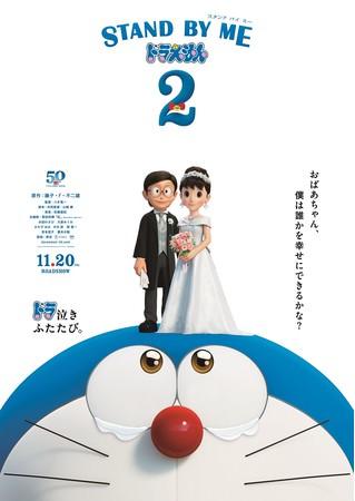 「STAND BY ME ドラえもん 2 ORIGINAL SOUNDTRACK」発売決定!映画を彩る感動のBGMを収録!