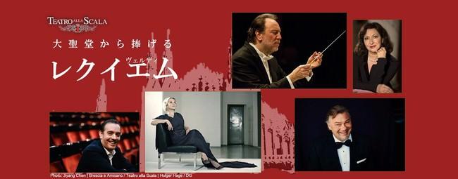 ~アーツ・オンライン~ 2021年、イタリア・オペラの最高峰スカラ座の配信が決定! ミラノ・スカラ座 大聖堂から捧げるレクイエム 守護聖人の日12/7より、アンコール配信!