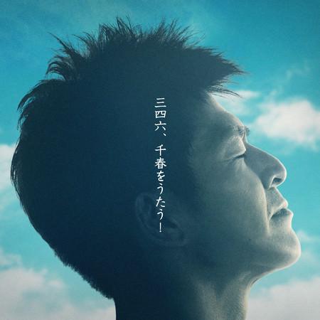 『長野県で一番売れてるCD!松山三四六「三四六、千春をうたう!」が長野県大手CDショップの平安堂の週間ランキング1位に輝いた!』