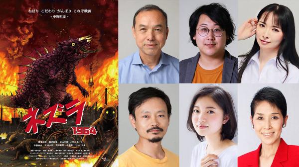 渡辺宙明&串田アキラによる新曲「大群獣ネズラ」のPV公開! 映画「ネズラ1964」で新たな特撮ソングが誕生!