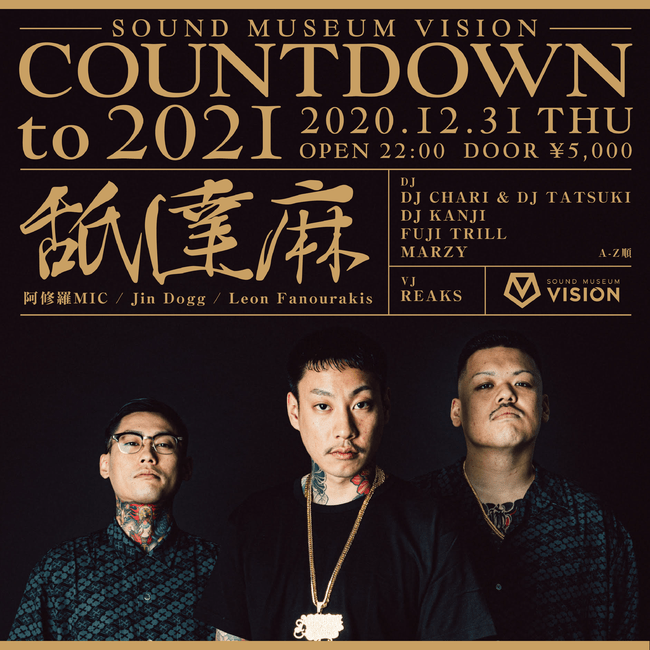 『VISION COUNTDOWN PARTY 2020-2021』