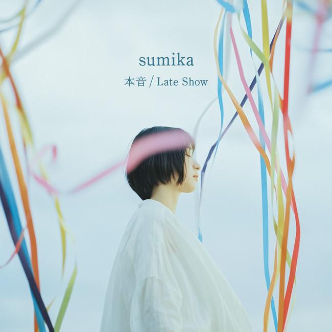 sumika、新曲「本音」を本日よりデジタル配信スタート! 配信を記念し特別映像も公開!!