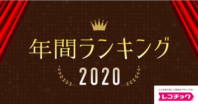 「レコチョク年間ランキング2020」「レコチョク年間サブスクランキング2020」「dヒッツ年間ランキング2020」発表!