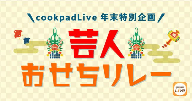 今年もやります!cookpadLive年末特別企画「芸人おせちリレー」が更にパワーアップし、cookpadLive史上最長の5時間生配信!スペシャルゲストはあの人気芸人!