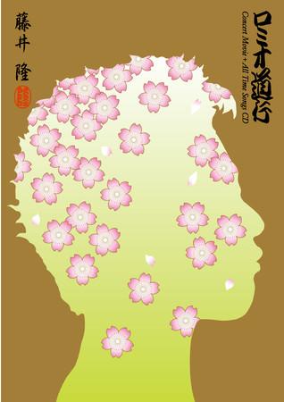 藤井 隆 いよいよ12/16(水)Blu-ray + CDの 2枚組リリース!本人より貴重なメッセージ到着、特設サイトにて公開!