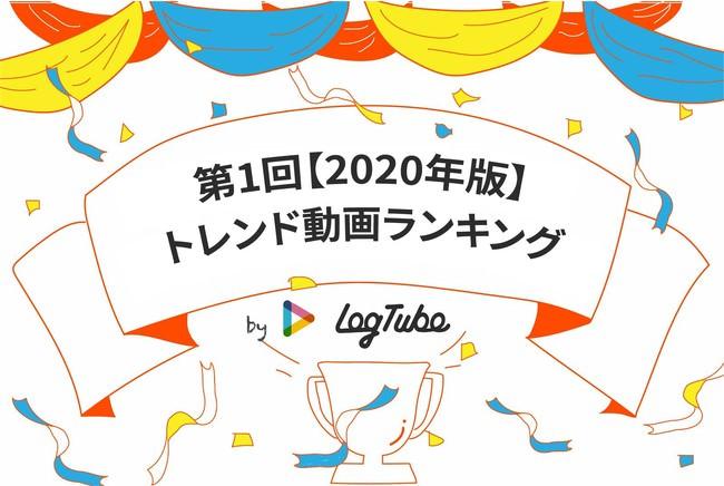 今年最も観られた動画はキッズ動画!「2020年第1回トレンド動画ランキング」!【2020年版】