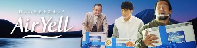 日本の空気を変えよう「Air Yell」プロジェクト 「ジアイーノ」の新WEB CMを12月17日(木)より公開 小島よしお、堀江翔太、近藤芳正の3名がエールを贈る!