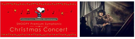"billboard classics「PEANUTS」生誕70周年記念スヌーピーのオーケストラコンサート""特別な夜に"