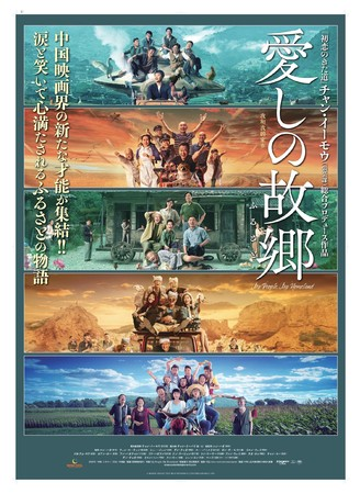 2020年チャン・イーモウ製作総指揮の新作映画『愛しの故郷』好評上映中!