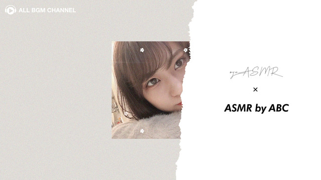 ASMR YouTuber「oyu ASMR」✖️「ASMR by ABC」サブスクでのコラボプロジェクト始動!
