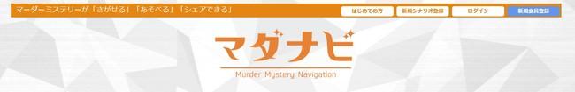 《マーダーミステリーレビューサイト国内初リリース》「マダナビ~Murder Mystery Navigation~」がOPEN!!