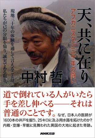 【追悼】中村哲先生 一周忌を経て、今なお止まらない反響。アフガン支援に半生を捧げた医師・中村哲による自伝『天、共に在り』が増刷決定。