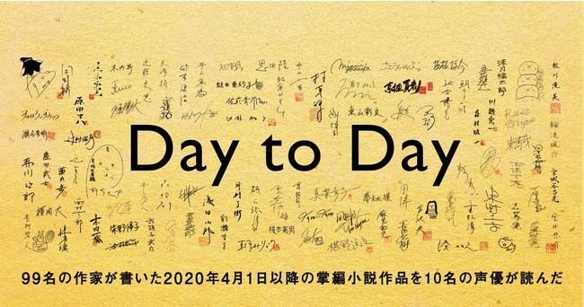 smash. 今話題の人気声優10名が参加する朗読コンテンツ『Day to Day』の50エピソード公開記念キャンペーンを実施