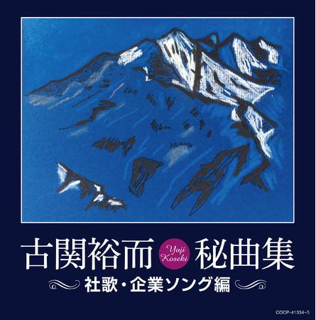 作曲家・古関裕而もうひとつの世界。貴重な社歌を集めたCDが遂にリリース!