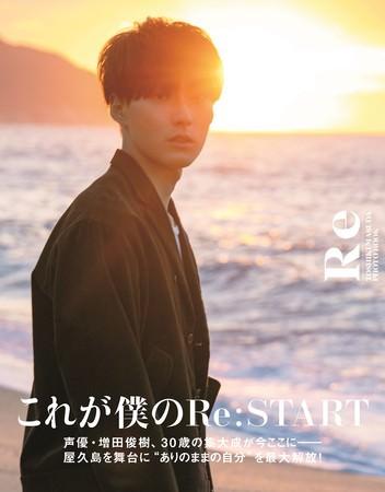 人気声優・増田俊樹の約10年ぶりとなる写真集が、大反響を受け発売初日に緊急増刷!