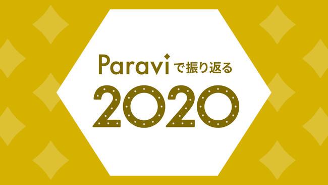 今年の話題が一目でわかる!「Paraviで振り返る2020」本日12/25(金)より特設サイト公開
