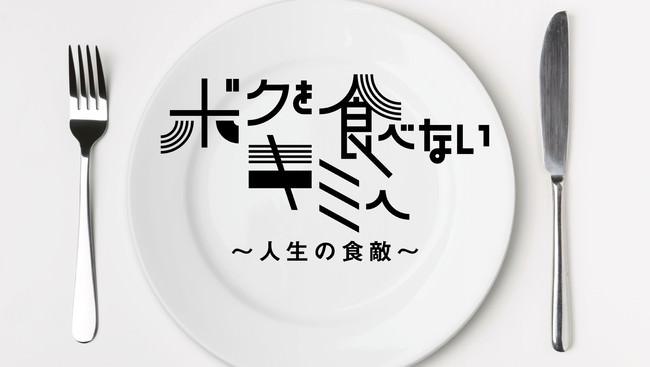TBWA HAKUHODO制作のNHK Eテレ 料理番組「ボクを食べないキミへ〜人生の食敵〜」第二弾放送決定