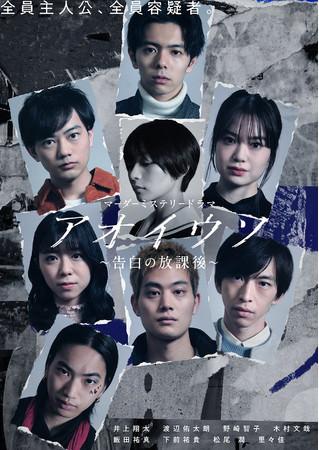 日本初「マーダーミステリードラマ」が2021年1月5日より放送決定!「アオイウソ~告白の放課後~」TOKYO MXにて放送スタート!