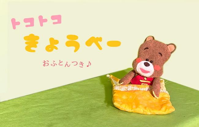 トコトコきょうベー人形