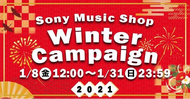 Sony Music Shop冬のキャンペーン開催中!毎日引けるモーモー福みくじ、豪華景品が当たるTwitterキャンペーン、おすすめ映像商品ポイント20%還元企画などをご用意!