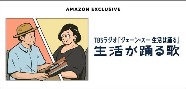 Amazon Music、1月11日(月)よりTBSラジオ「生活が踊る歌」の独占先行配信を開始
