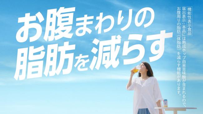 松下奈緒さんが「本当?」と驚き!お腹まわりの脂肪を減らす「キリン カラダFREE」新CM公開。1月12日(火)より放映開始。