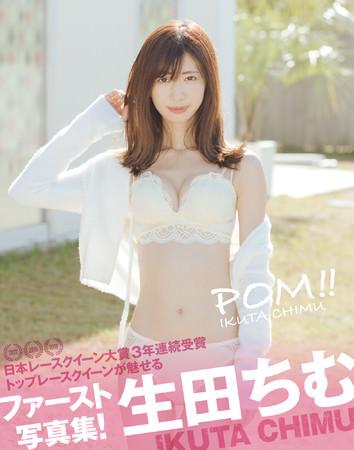 日本レースクイーン大賞3年連続受賞のトップRQの初写真集『POM!! 生田ちむ写真集』発売!(2021年2月1日)