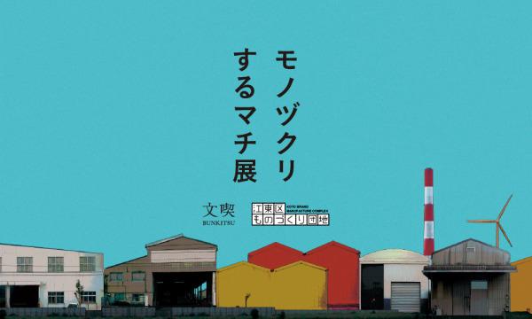 本と出会うための本屋「文喫」江東区と共同で企画展「モノヅクリするマチ展」を開催