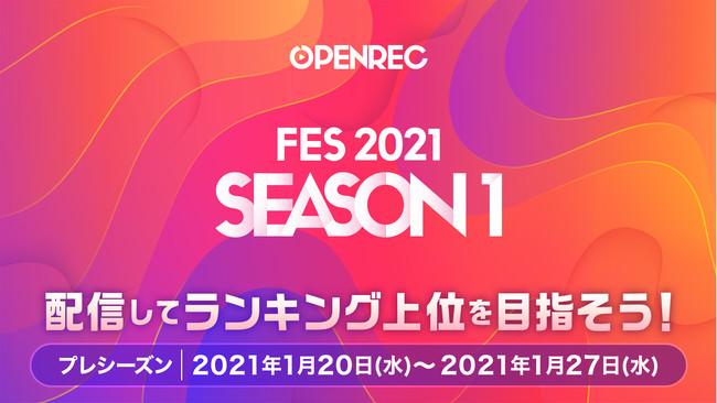 OPENREC.tvから配信者向け新機能「フェス」をリリース!配信回数や、コメント数など様々なアクティビティでランキング上位を目指し報酬権限を獲得!Season1を2021年2月1日(月)から開始決定