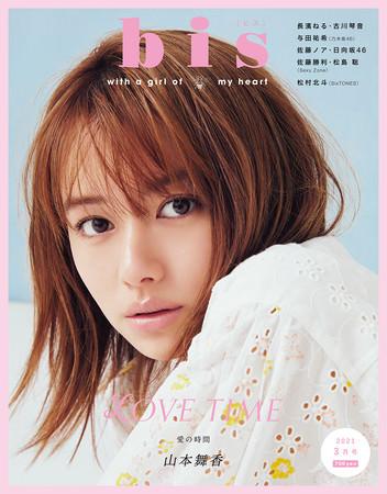 山本舞香さんがカバーに初登場! ナチュラルな魅力に溢れた、2月1日(月)発売の『bis』3月号表紙を解禁!