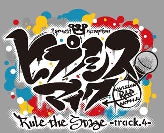 『ヒプノシスマイク-Division Rap Battle-』Rule the Stage ‐track.4‐の全32公演 を「Huluストア」でライブ配信決定!