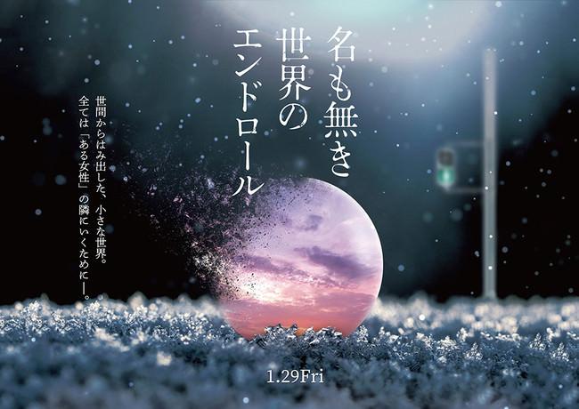 岩田剛典さんが自ら選出!映画『名も無き世界のエンドロール』を表現したビジュアルポスターが決定!