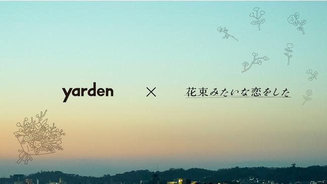「yarden (ヤーデン) ×映画『花束みたいな恋をした』」オフィシャルコラボアイテムが1月29日(金)よりオンラインストア限定で販売!