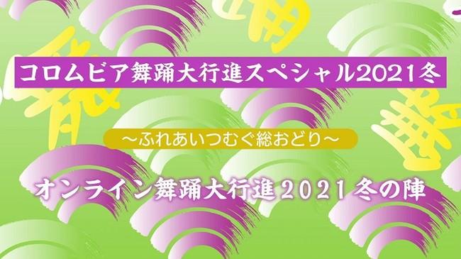 ~会いたいから、オンラインで踊りあわせ~<ふれあいつむぐ>「舞踊大行進」1月31日(日)開催!