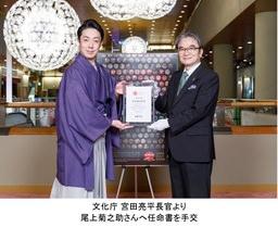 歌舞伎俳優・尾上菊之助さんが「日本博サポーター」に就任 日本の芸術・文化を発信