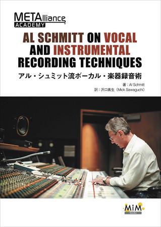 【書籍発売】アル・シュミットの研ぎ澄まされたレコーディング術の秘訣をまとめた書籍が発売!