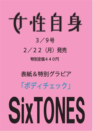 【予約受付開始】SixTONESが7カ月ぶりに表紙に決定! 『女性自身』2月22日(月)発売号で6人をボディチェック‼