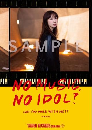"""タワーレコード アイドル企画「NO MUSIC, NO IDOL?」ポスター VOL.2343/3『CAN YOU WALK WITH ME??』発売の""""柏木由紀""""が初登場!"""