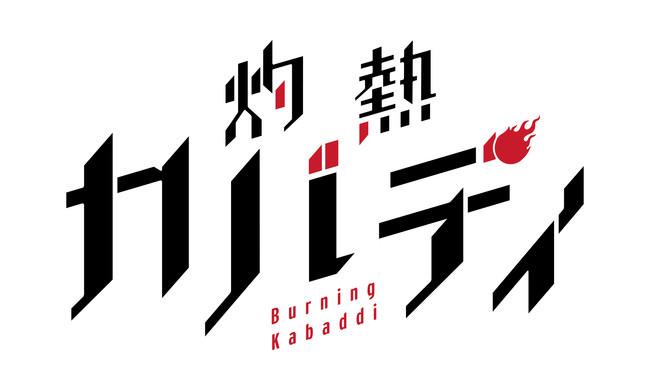 2021年4月 テレビ東京ほかにて放送のTVアニメ「灼熱カバディ」、OP&EDアーティストが解禁!