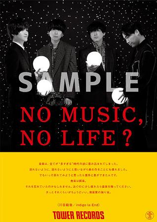 「NO MUSIC, NO LIFE.」indigo la End