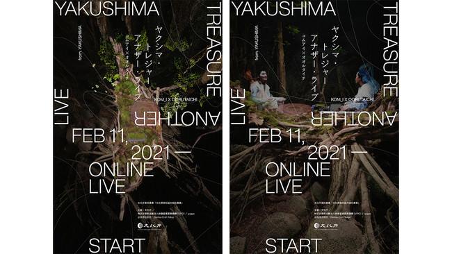 新しいかたちのライブ体験『YAKUSHIMA TREASURE ANOTHER LIVE from YAKUSHIMA』を2月11日よりオンライン配信開始